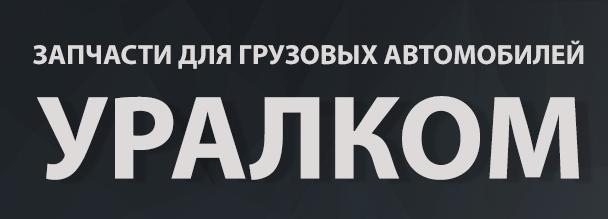 Запчасти для грузовых автомобилей Кострома
